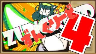 【Dungreed】ずんぐりーど4【ローグライク・アクション】
