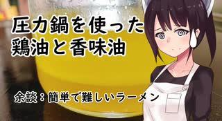 「圧力鍋を使った鶏油と香味油」塩ラーメン【敗走】【東北きりたん】