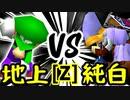 【第十四回】地上最強のチェマ VS 堕ちる純白【Zブロック第十試合】-64スマブラCPUトナメ実況-