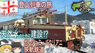 【ゆっくり鉄道旅実況】ボルジョミ・バク