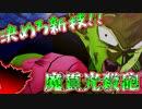 【実況】ついに決着、ラディッツ戦!~大事なことは2回言え!!~#4【ドラゴンボールZ KAKAROT】