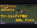 【FF11】【えびせん】20210712 ヴァージョンアップ明け お試し アンバス