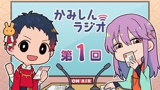 「かみしんラジオ」第1回 2021年7月12日【神神化身】