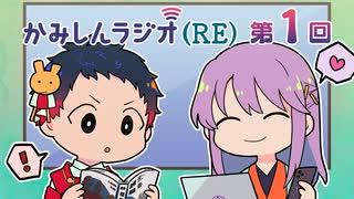 「かみしんラジオ(RE)」第1回 2021年7月12日【神神化身】