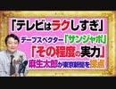 #1093 「テレビは楽しすぎ」とデーブ・スペクターはTBS「サンジャポ」。麻生太郎が「その程度の実力」と東京新聞を正しくスカウター|みやわきチャンネル(仮)#1243Restart1093