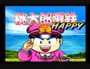【SFC実況】今のうちに「桃太郎電鉄HAPPY」練習【その1】