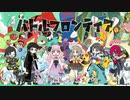 【ポケモン】バトルフロンティア  6人で歌ってみた【オリジナルMV】~Pokémon OP -Battle Frontier- full(6 person cover)~