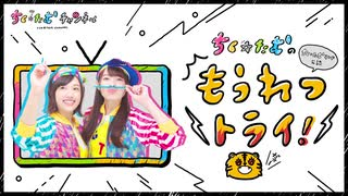 #36.5 ちく☆たむの「もうれつトライ!」