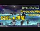 【FF11】【えびせん】20210712 ヴァージョンアップ明け お試し★神竜