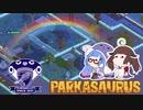【Parkasaurus】ウナきりさうろぴあ8【ウナきりっか実況】