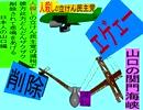 人殺しの立憲民主党の爆撃機が日本各地を減税爆弾で破壊するアニメーション山口編 山口の関門海峡に撃機が登場し減税爆弾を投下し爆発し削除が行われ山口県民が悲鳴をあげる