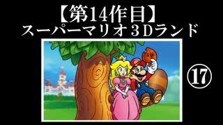 スーパーマリオ3Dランド実況 part17【ノ