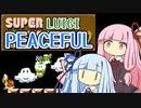 【マリオ2】琴葉姉妹と平和主義ルイージの謎縛り #7【VOICEROID実況】