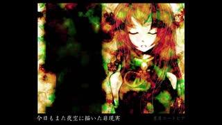 【結月ゆかり 麗】星屑ユートピア【CeVIO