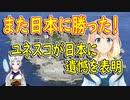【韓国の反応】文大統領と国民の勝利!ユネスコが日本に対して強い遺憾を表明【世界の〇〇にゅーす】