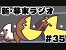 [会員専用]新・幕末ラジオ 第35回(ゲーム当てクイズ&パックマン99)