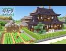 【Minecraft】和風な家を完成させる|今クラ+ #6