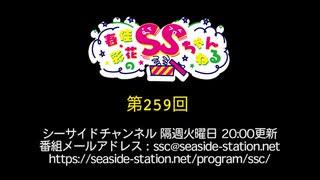春佳・彩花のSSちゃんねる 第259回放送(2021.07.13)