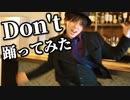 【Don't】BARとは無縁なオタクですが、BARで踊りました【とぅーし】
