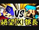 【第十四回】絶望のリア・リエ VS 一番繊細な部長【Xブロック第十一試合】-64スマブラCPUトナメ実況-