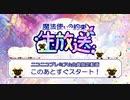 「魔法使いの約束生放送」プレミアム会員限定動画♯2