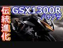 【ゆっくり超速報】スズキのGSX1300Rハヤブサはどう進化したのか