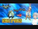 【モンスターハンターストーリーズ2】遺伝子操作きた!これ...
