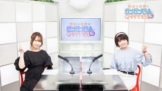 佐伯と佳原のガンガンGAちゃんねる(2021年7月15日公開/シリーズ第86回)