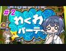 【マリパ4】つづみとささらのバースディパーティ part2【CeVIO実況】
