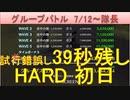 BLEACH ブレソル実況 part2183(グループバトル 7/12-隊長 HARD初日)