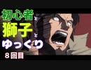【GGST】初心者と獅子とゆっくり8【ゆっくり実況】