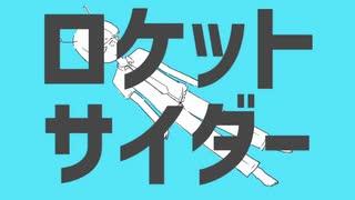 ロケットサイダー / Muu.