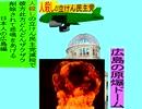 人殺しの立憲民主党の爆撃機が日本各地を減税爆弾で破壊するアニメーション広島編 広島の原爆ドームに爆撃機が登場し減税爆弾を投下し爆発する