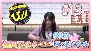 アーカイブ:新田ひよりの「生放送でもひよりません!」#13【ゲームに料理に盛り沢山!】