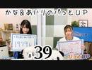 かな&あいりのパっとUP(第39回)