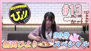 アーカイブ(コメント付き):新田ひよりの「生放送でもひよりません!」#13【ゲームに料理に盛り沢山!】