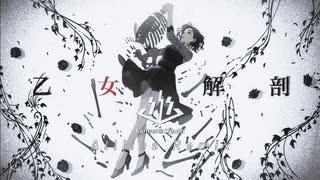 【FantasticYouth】乙女解剖 (TeddyLoid Alllies Remix)歌ってみた【LowFat×Onyu】