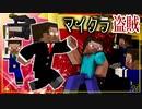 【週刊マイクラ】最強の盗賊匠!4人でお宝を盗み出せ!♯4【マイクラ盗賊2】