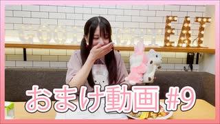 新田ひよりの「生放送でもひよりません!」おまけ動画#9