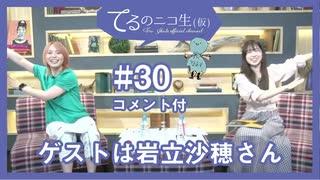 アーカイブ(コメント付き):てるのニコ生(仮)#30【ゲストに岩立沙穂さん登場!!】