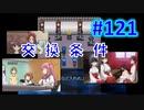 頭「咲-saki-」でセラフィックブルー #121:エイブラムの教え