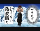 サントリーCM THE STRONG 天然水スパークリング × アニメ「範馬刃牙」コラボ