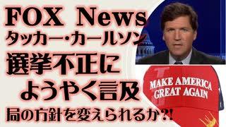FOX Newsタッカー・カールソン ついに選