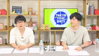 TOKYO FINE BOYS 第52回(2021.06.18)