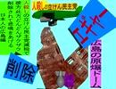 人殺しの立憲民主党の爆撃機が日本各地を減税爆弾で破壊するアニメーション広島編 広島の原爆ドームに撃機が登場し減税爆弾を投下し爆発し削除が行われ広島県民が悲鳴をあげる訂正版