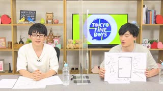 【月額会員限定】TOKYO FINE BOYS 第52回 会員限定放送「別冊付録」(2021.06.18)