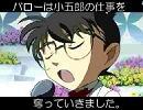 バローは小五郎の大切な仕事を奪っていき