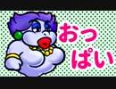 神アクション ✖ 紙ゲー!ペーパーマリオRPG【初見実況プレイ】part10