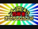 大喜利四賢者の『オレたちしんけんじゃ!』【2021年7月14日放送分】