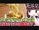 【voiceroid解説/考察】(37)カップラーメンは太るの?その理由は?【教えて!きりたん】